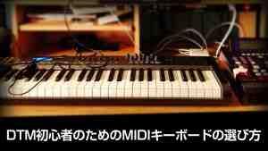 DTM初心者のためのMIDIキーボードの選び方