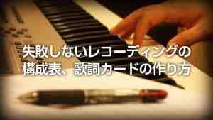 失敗しないレコーディングの構成表、歌詞カードの作り方