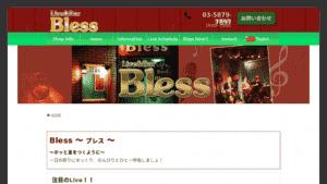 つつじヶ丘Bless(ツツジガオカブレス)|東京都のライブハウス