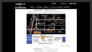 Jazzspot J(ジャズスポットジェイ)|東京都のライブハウス
