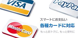 スマートにお支払い。 各種クレジットカードがご利用頂けます。