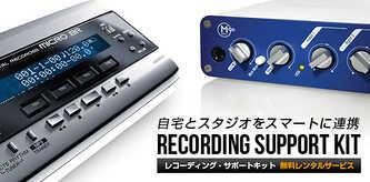 自宅とスタジオをスマートに連携。 レコーディング・サポートキット サービス開始!