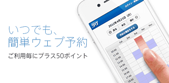 カンタン・便利なウェブ予約。いまならご利用毎にプラス50ポイント。