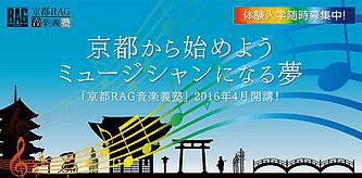 京都から始めようミュージシャンになる夢!京都RAG音楽義塾 4月開講!