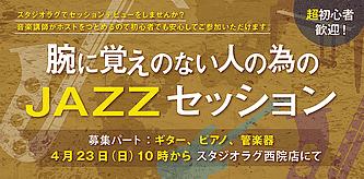 【超初心者歓迎!】腕に覚えのない人の為のJazzセッション開催!
