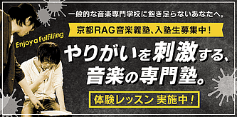 京都から始めようミュージシャンになる夢!京都RAG音楽義塾 塾生募集中!