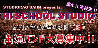 スタジオラグ西院店の高校生イベント「Hi-SCHOOL STUDIO vol.2」開催!