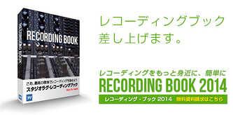 レコーディングのノウハウが詰まった「レコーディングブック」を無料で差し上げます!