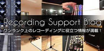 レコーディングサポートブログ