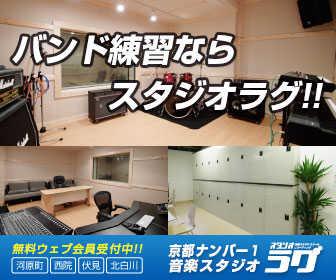 京都の音楽スタジオ|スタジオラグ