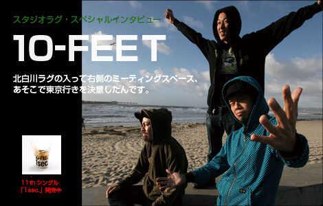 10-FEET | スタジオラグ