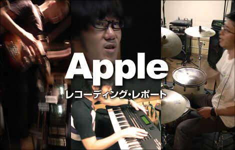 Apple   スタジオラグ