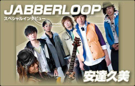 JABBERLOOP | スタジオラグ