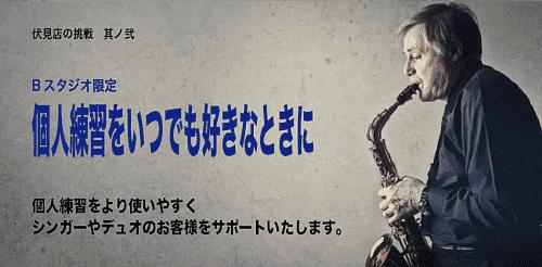 伏見店限定 個人練習の予約がいつでも!!