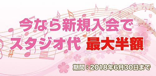 【春の入会キャンペーン】新規ご入会でスタジオ代がなんと最大半額!(入会・年会費無料)