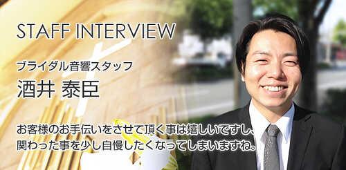 スタッフインタビュー|酒井 泰臣(ブライダル音響スタッフ)