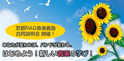 """新しい"""" 音楽の学び """" をはじめよう!京都RAG音楽義塾 合同説明会開催!"""