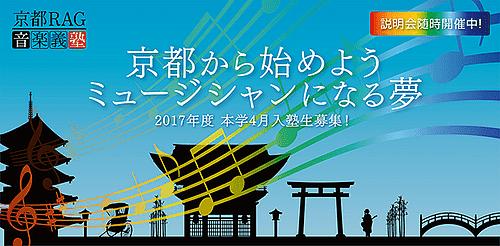京都RAG音楽義塾 2017年度本学4月入塾生募集!