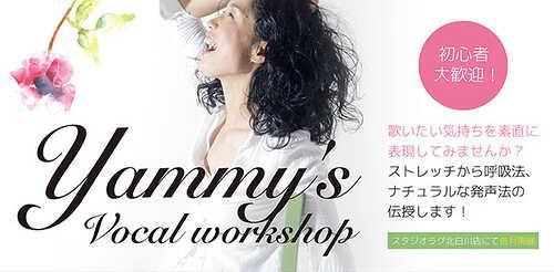 【初心者歓迎!】Yammy's ヴォーカルワークショップ開催!