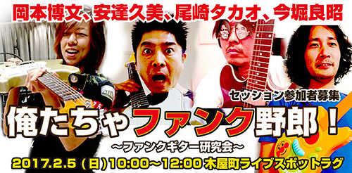 俺たちゃファンク野郎!〜ファンクギター研究会〜