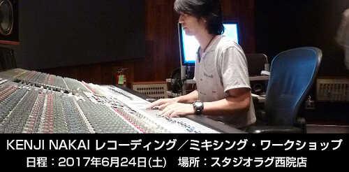 KENJI NAKAI レコーディング/ミキシング・ワークショップ