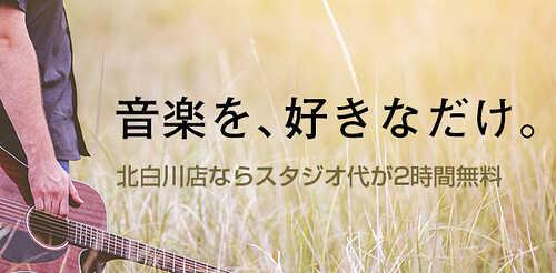 音楽を、好きなだけ。