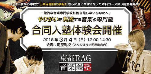 京都RAG音楽義塾では2018年度本科入塾生を募集しています。