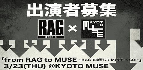 スタジオラグ河原町店 × KYOTO MUSE 共同イベント 「from RAG to MUSE〜RAGで練習してMUSEへゴー〜」開催!