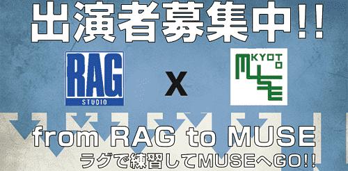 スタジオラグ河原町店 × KYOTO MUSE 共同イベント 「from RAG to MUSE〜RAGで練習してMUSEへGO!〜」開催!