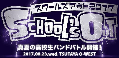 真夏の高校生バンドバトル スクールズアウト2017開催!