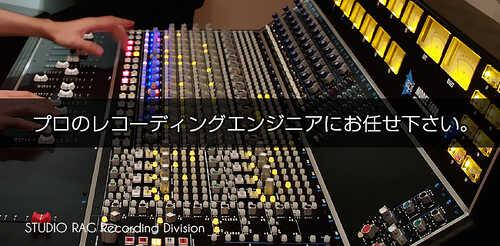 プロのレコーディングエンジニアにお任せ下さい。