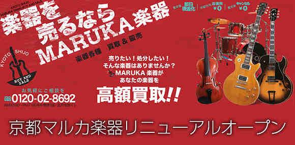 京都マルカ楽器リニューアルオープン