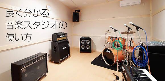 音楽スタジオの使い方