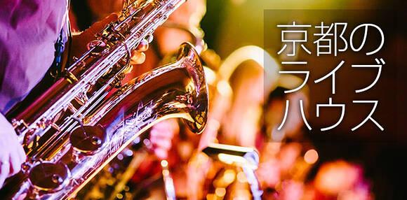 京都のライブハウス