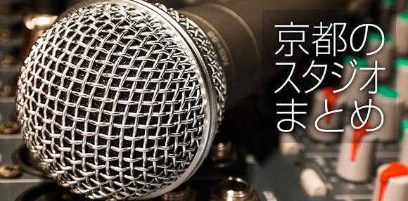 京都の音楽スタジオ