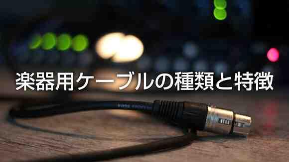 楽器用ケーブルの種類と特徴。バンドマンのための基礎知識