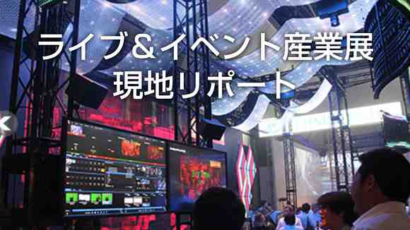 ライブ&イベント産業展