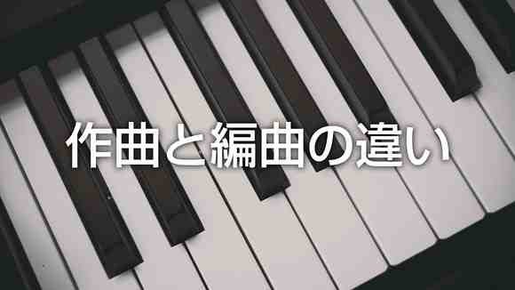DTM初心者のための。作曲と編曲の違い