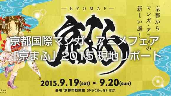 京都国際マンガ・アニメフェア「京まふ」2015