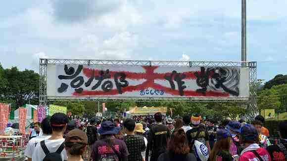 京都の夏フェス・ロックフェス「京都大作戦」の魅力