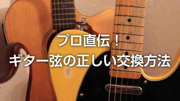 プロ直伝!ギター弦の正しい交換方法