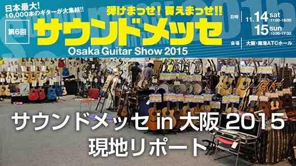 サウンドメッセ-in-大阪-2015-現地リポート