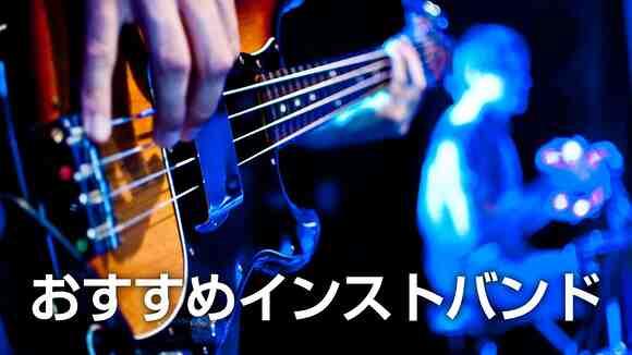 日本のおすすめインストバンド-6選