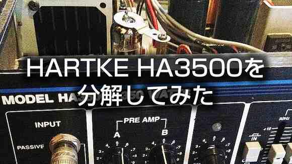 HARTKE-HA3500を分解してみた