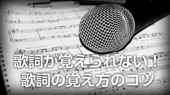 歌詞が覚えられない!ボーカルのための歌詞の覚え方のコツ