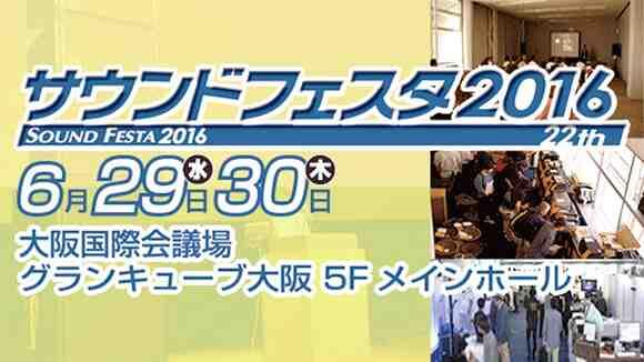 サウンドフェスタ2016-現地リポート!