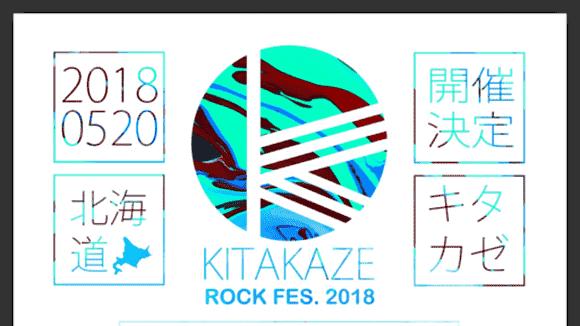 KITAKAZE ROCK FES.