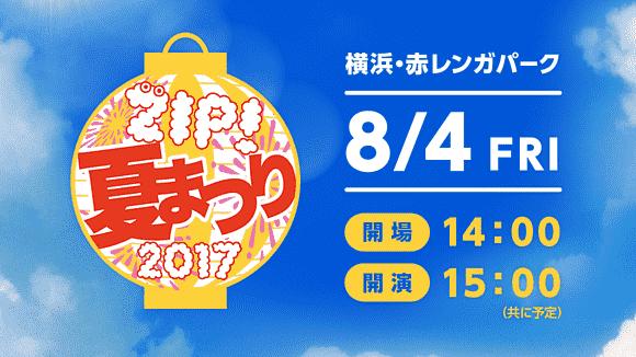 ZIP!夏祭り