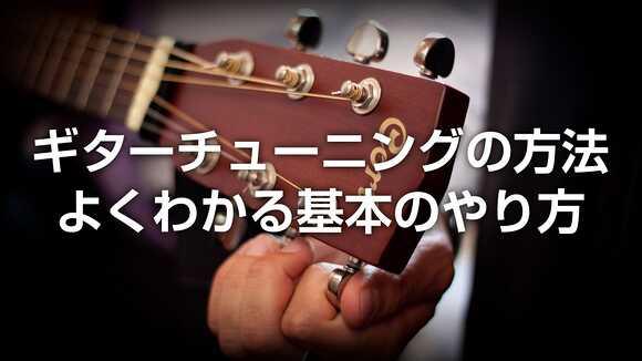 ギターチューニングの方法。よくわかる基本のやり方