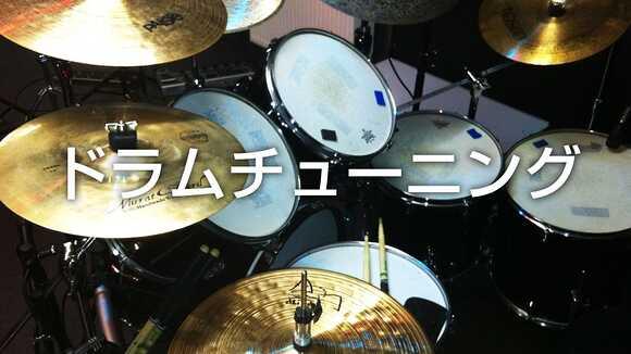 ドラムチューニングの基礎知識